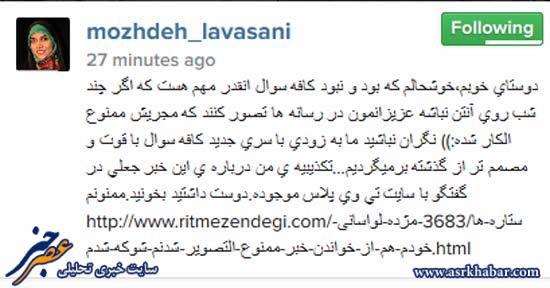 واکنش مجری زن به خبر ممنوع التصویری اش