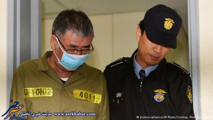 36 سال زندان برای ناخدای کشتی کره ای