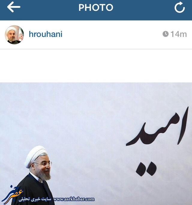 تصویر معنی دار اینستاگرام حسن روحانی