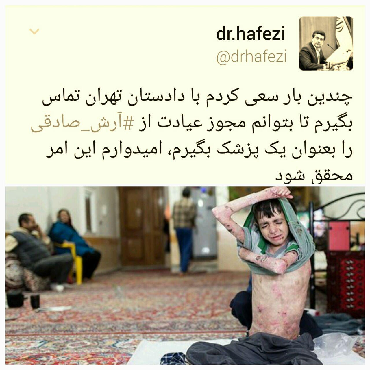 یک پیشنهاد عیادت برای عضو شورای شهر تهران