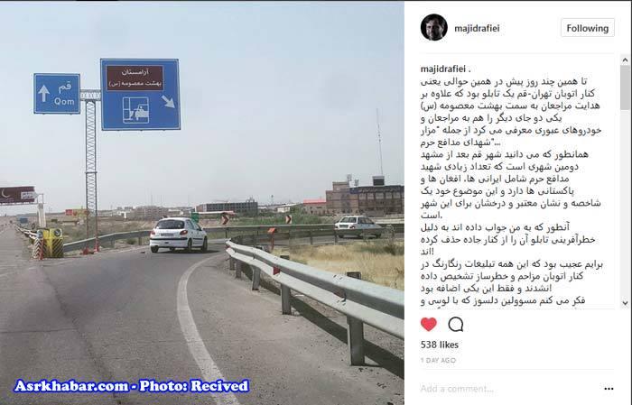 حذف تابلوی مزار شهدای مدافع حرم (+عکس)