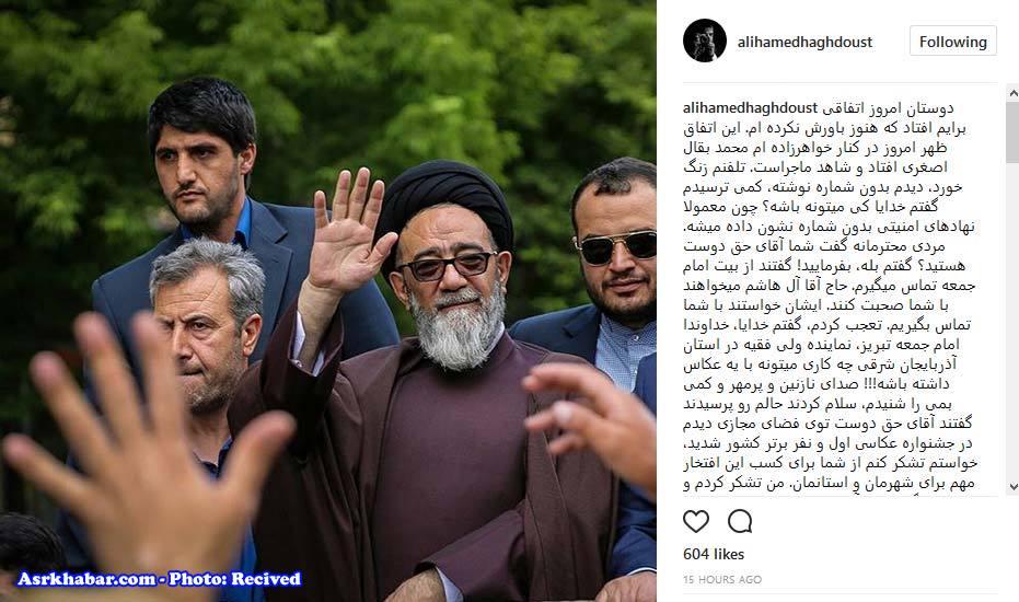تماس جالب امام جمعه با یک خبرنگار عکاس