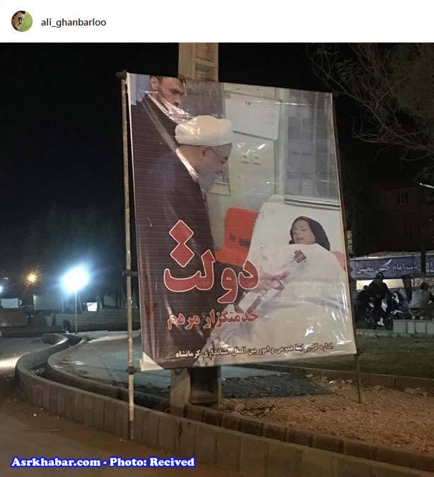 انتقاد از بیلیوردهای حسن روحانی در سرپل ذهاب (+عکس)