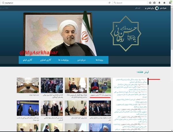تعطیلی سایت شخصی حسن روحانی (+عکس)