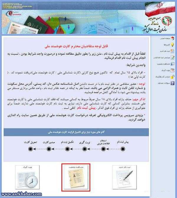"""چگونه کارت هوشمند ملی بگیریم؟/مراحل ثبت نام و دریافت """"کارت ملی هوشمند"""" + آموزش تصویری"""