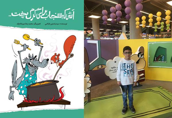 كتاب كوچكترین نویسنده ایران منتشر شد (+عکس)