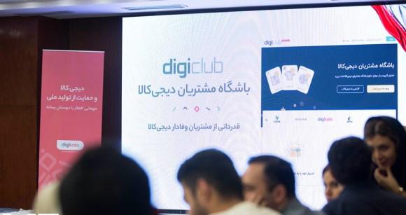 برنامه دیجی کالا برای حمایت از کالای ایرانی/ رونمایی از محصولات جدید
